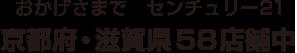 西日本不動産情報センター おかげさまでセンチュリー21 京都府・滋賀県58店舗中