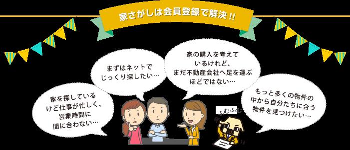 家さがしは会員登録で解決!!