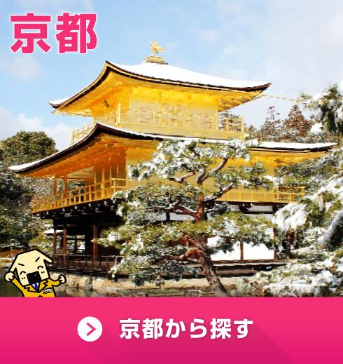 京都府から一戸建て・マンション・土地を探す