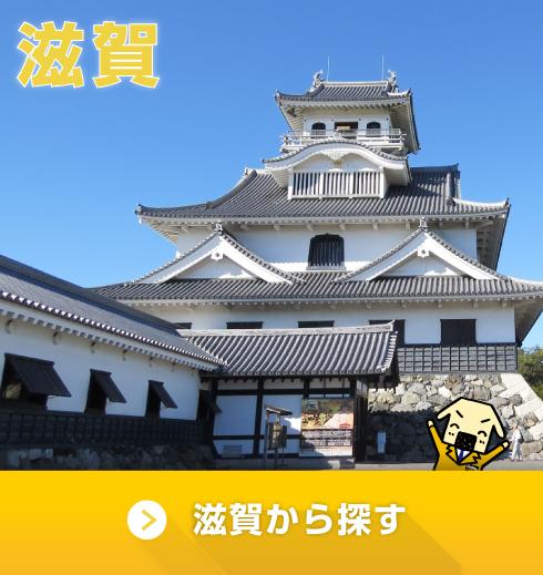 滋賀県から一戸建て・マンション・土地を探す
