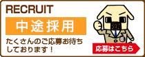 2022中途採用 リクルート