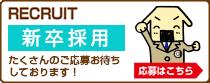 2022新卒採用 リクルート
