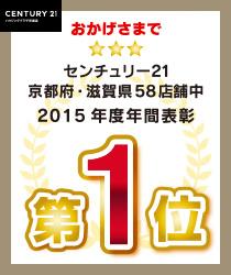 センチュリー21京都・滋賀58店舗中第1位!